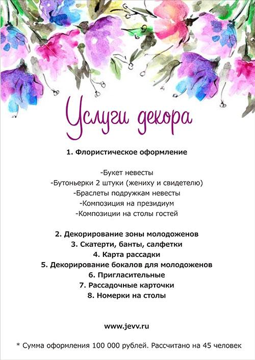 uslugi-dekora-mal