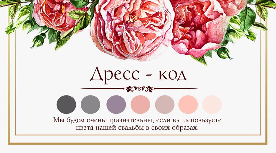 Дресс-код для свадьбы в стиле пудра
