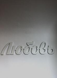 Слово «Любовь»