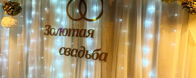 Ширма за столом молодоженов на Золотой свадьбе